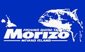 フィッシングガイドサービスMorizo